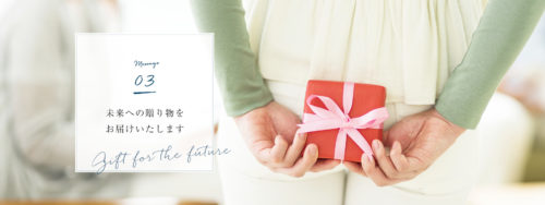 未来への贈り物をお届けいたします
